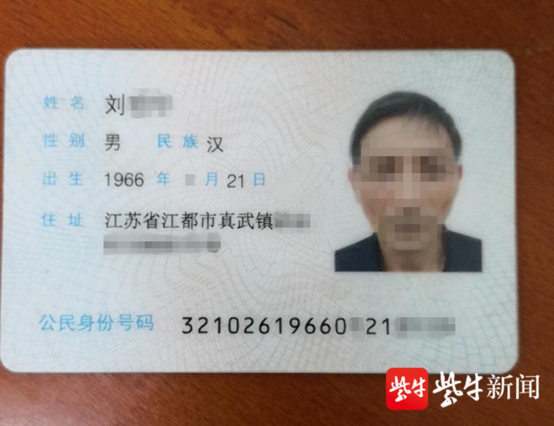 65岁男子办假身份证减龄10岁顺利就业,老婆用假证办