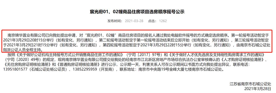 中签率仅4%,马上摇号!南京江核新盘552套房惹1.3万人认购