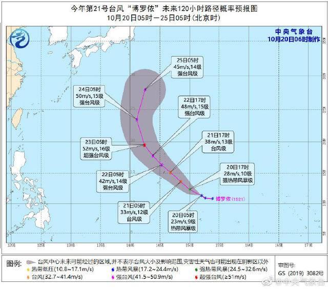 """台风""""博罗依""""生成,名字意义:一种泰式甜品"""