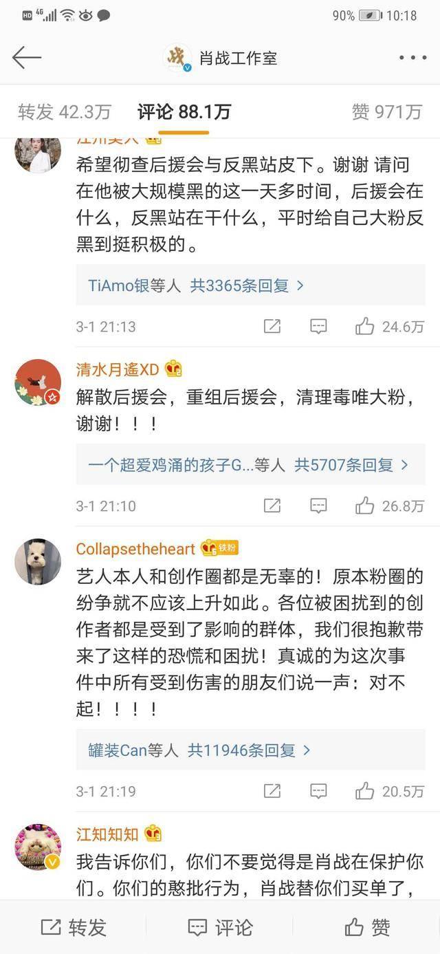 宜春信息港:因粉丝举报导致平台被禁 肖战事务室道歉:请理智追星