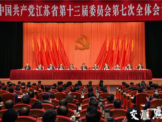 重磅!中共江苏省委十三届七次全会在宁举行
