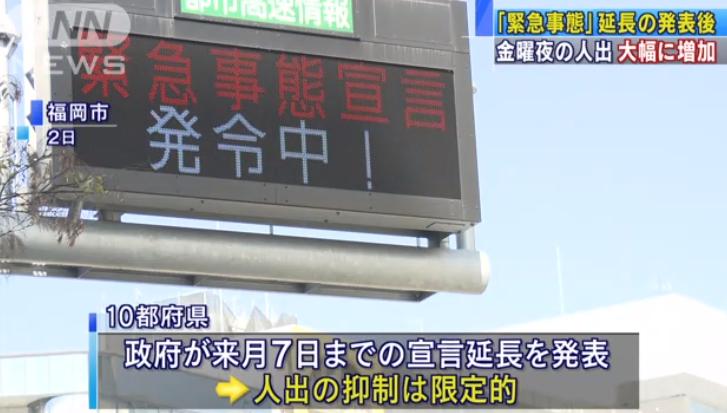 福岡 延長 事態 緊急 宣言