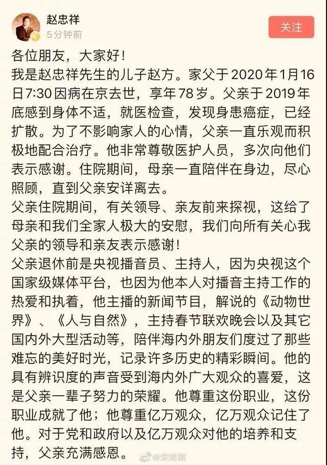 菠菜网址:著名播音员赵忠祥去世,享年78岁