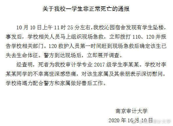南京审计大学通报学生坠楼事件