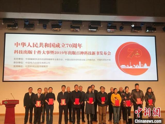 新中国70年科技出版十件大事在北京发布