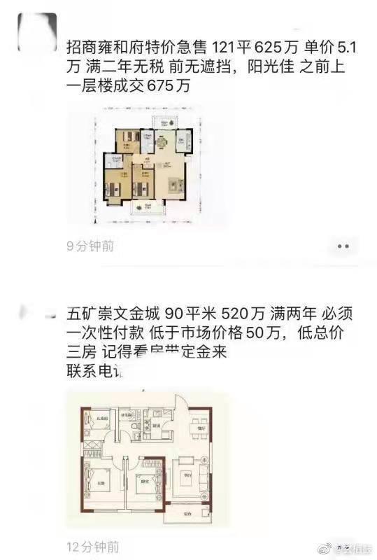 南京河西南二手房抛售? 有房源最高比市价低1万元/㎡