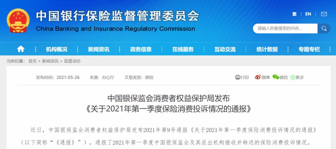 银保监会发布2021年第一季度保险消费投诉情况