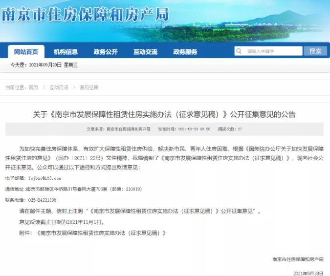 南京保障性租赁住房实施办法征求意见