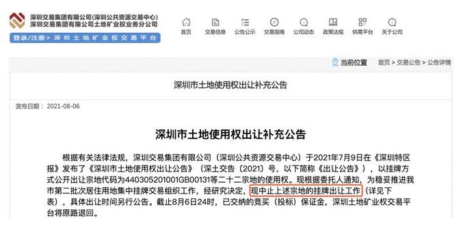 深圳土拍深夜叫停!南京第二批次宅地会如期亮相吗?
