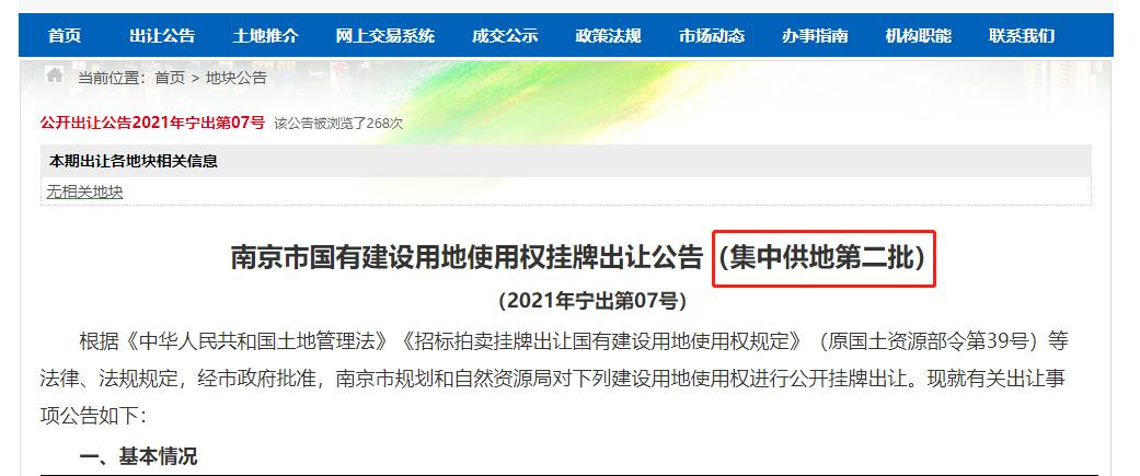 南京第二批次集中供地公告正式出炉  共53幅住宅地块